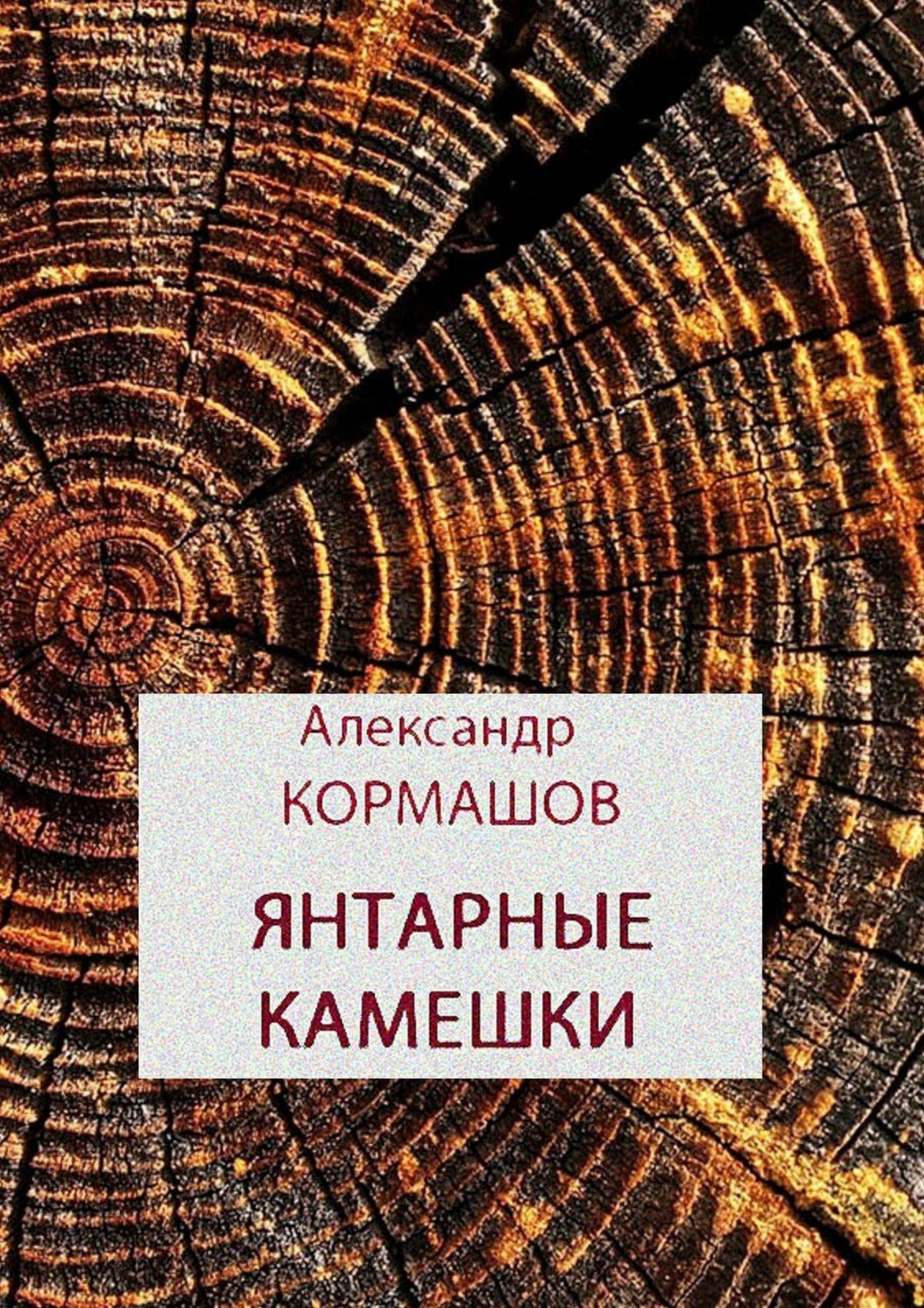 Александр Кормашов Янтарные камешки. рассказы пять историй про любовь