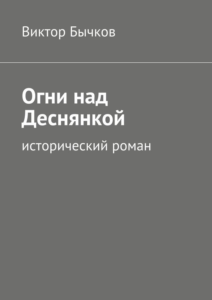 Виктор Бычков Огни над Деснянкой цены онлайн