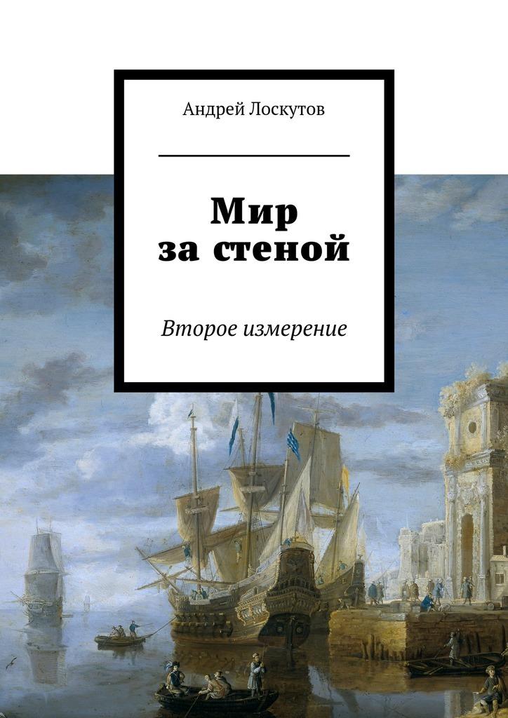 Андрей Лоскутов Мир застеной. Второе измерение