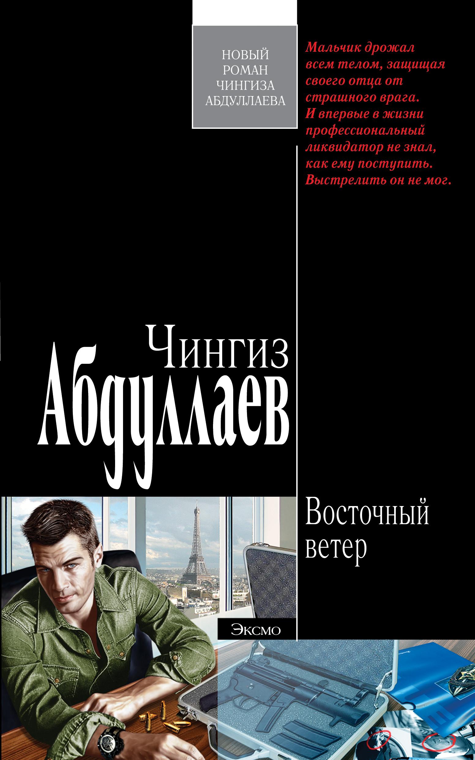 Чингиз Абдуллаев Восточный ветер абдуллаев чингиз акифович тоннель призраков