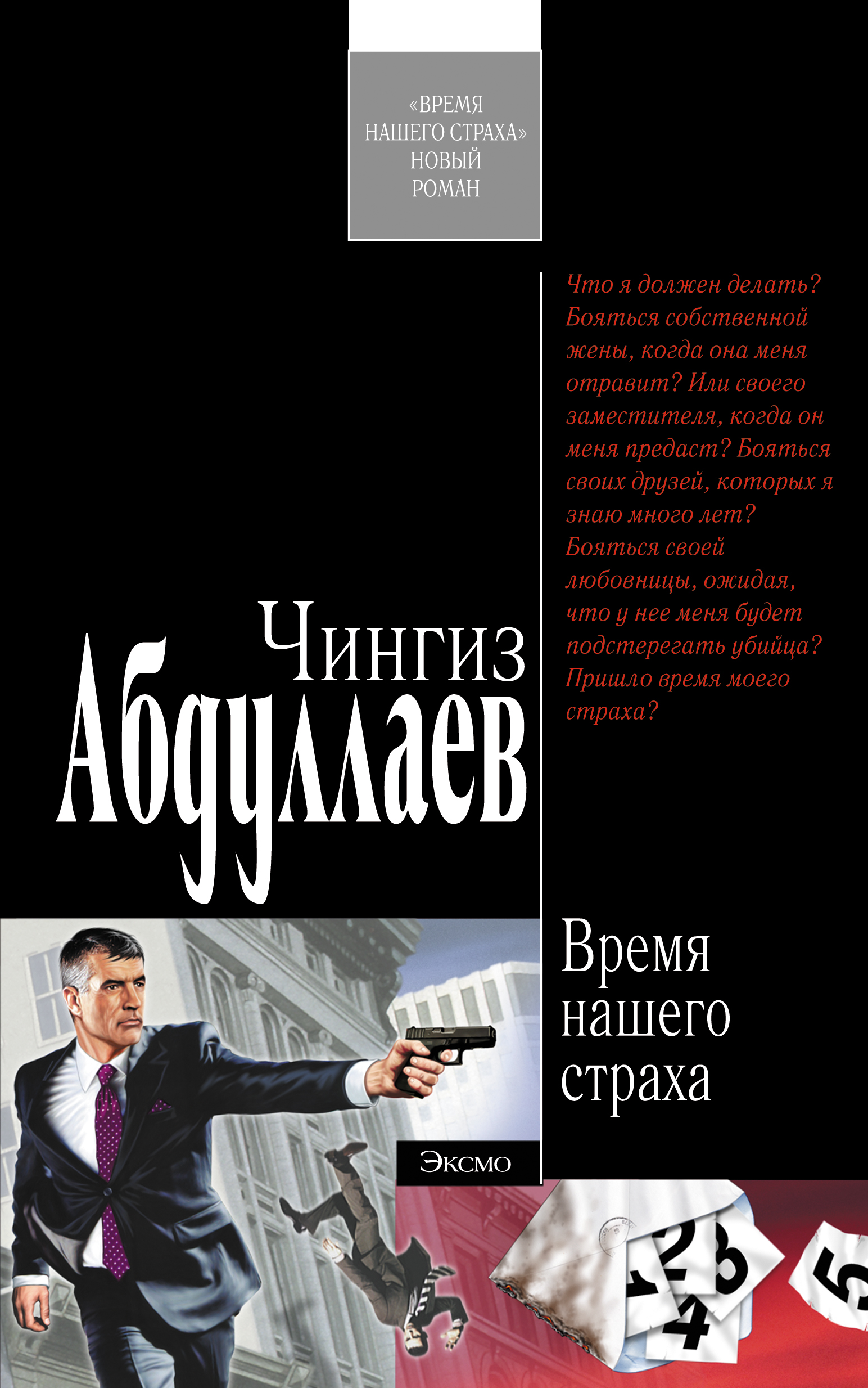 Чингиз Абдуллаев Время нашего страха