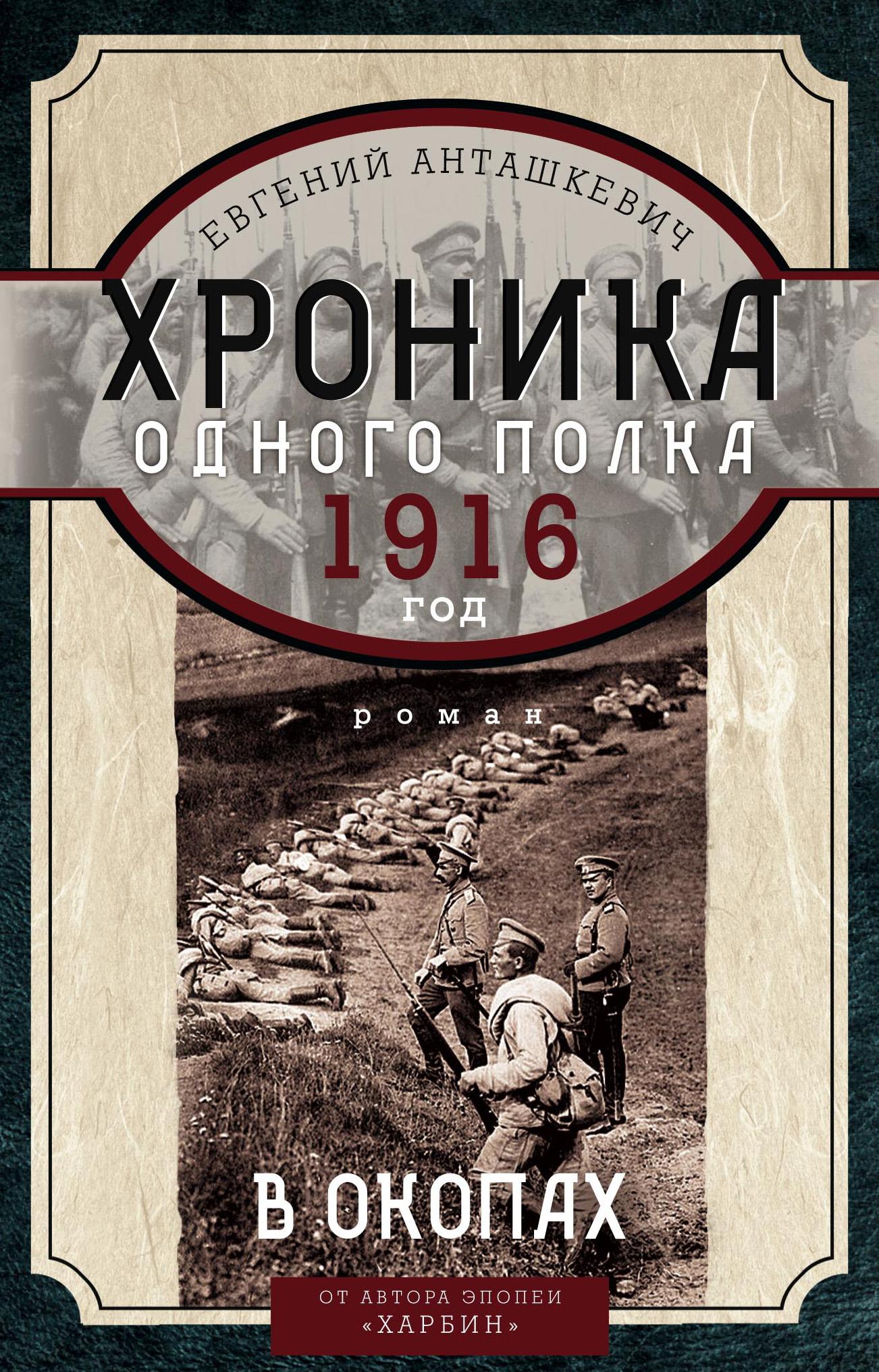 Евгений Анташкевич Хроника одного полка. 1916 год. В окопах анташкевич е в окопах 1916 год хроника одного полка