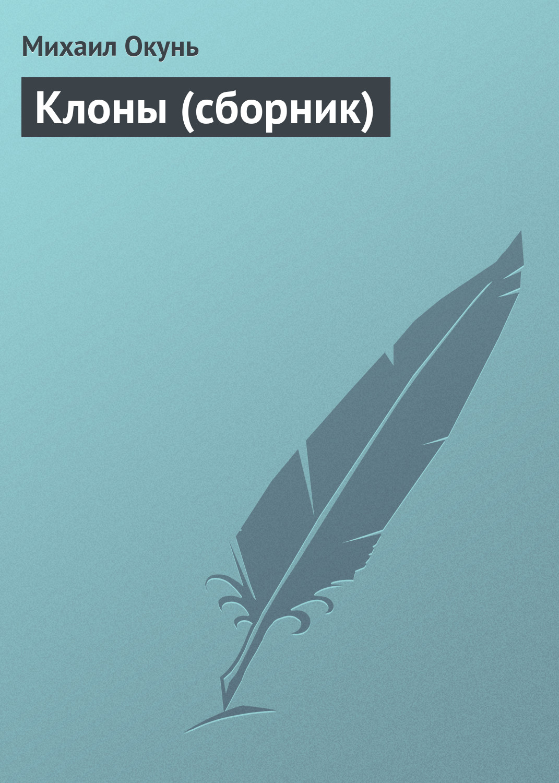цены на Михаил Окунь Клоны (сборник)  в интернет-магазинах