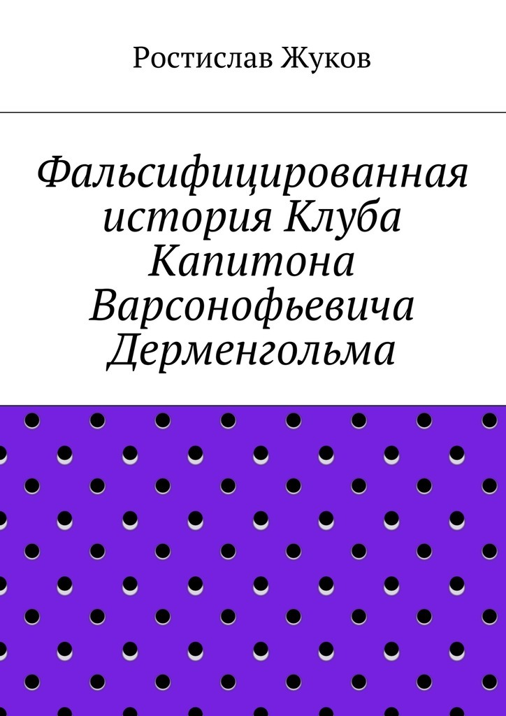 Ростислав Жуков Фальсифицированная история Клуба Капитона Варсонофьевича Дерменгольма студенческие годы
