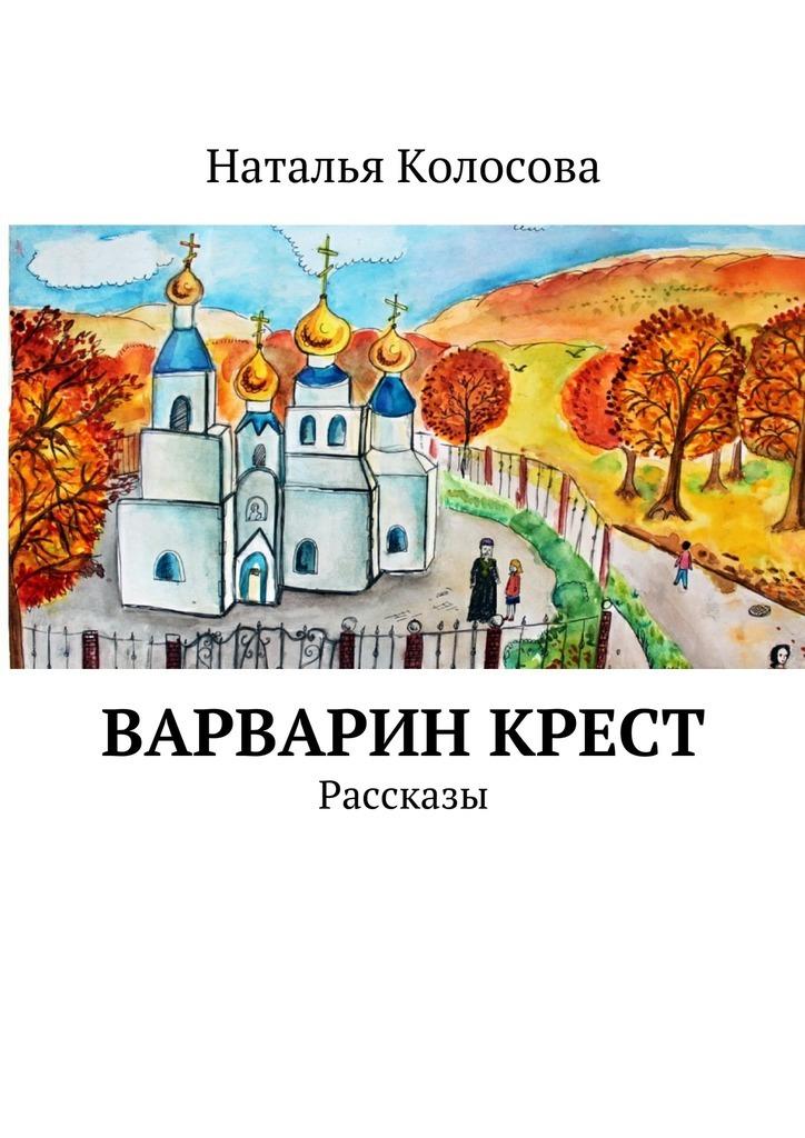 купить Наталья Колосова Варварин крест по цене 132 рублей