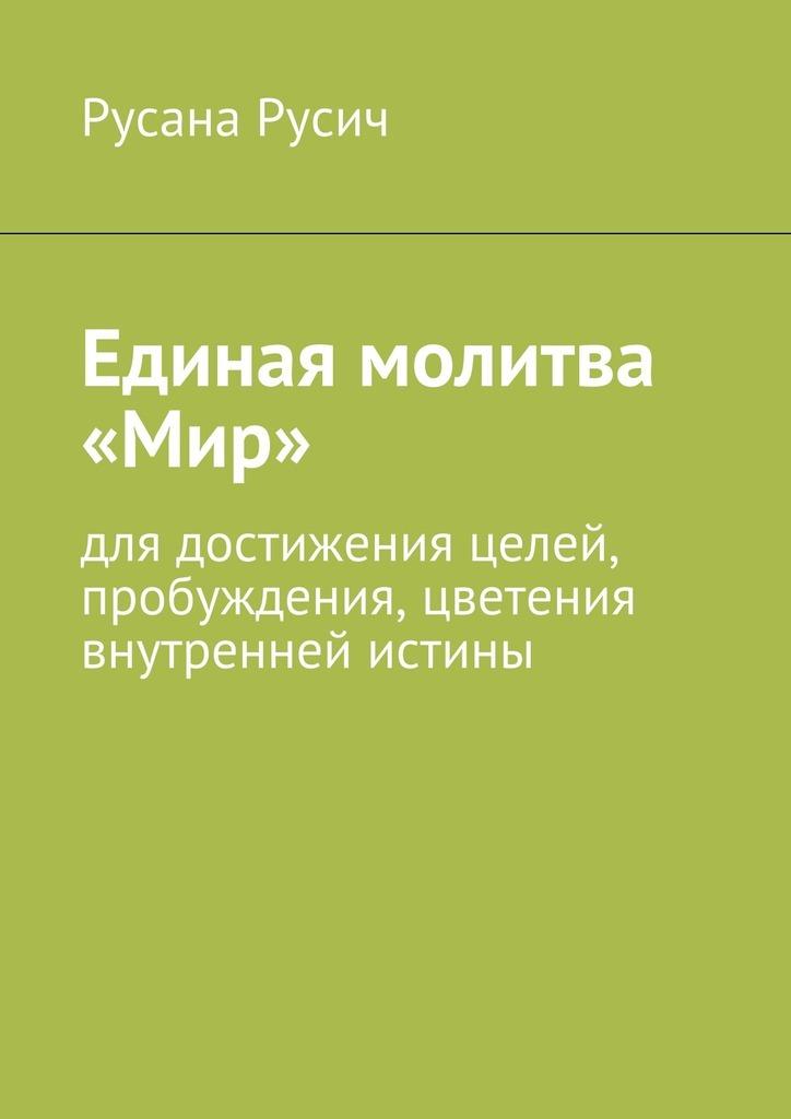 Русана Русич Единая молитва «Мир»