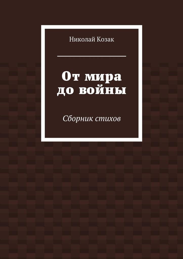 Николай Козак Отмира довойны николай шмагин а любовь всегда бывает первой