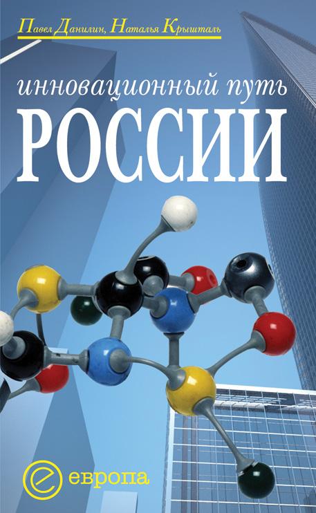 Фото - Павел Данилин Инновационный путь России павел данилин партийная система современной россии