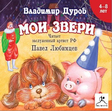 Владимир Дуров Мои звери дуров владимир леонидович мои звери