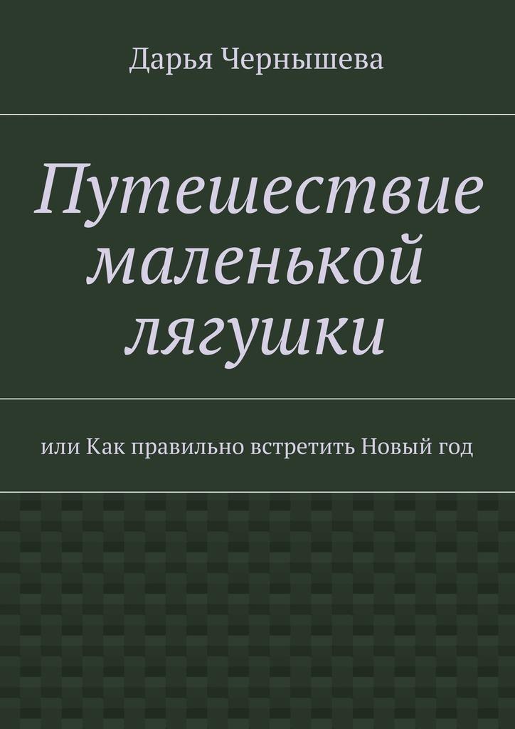 Дарья Чернышева Путешествие маленькой лягушки мухаммад таки джа фари благоразумная жизнь