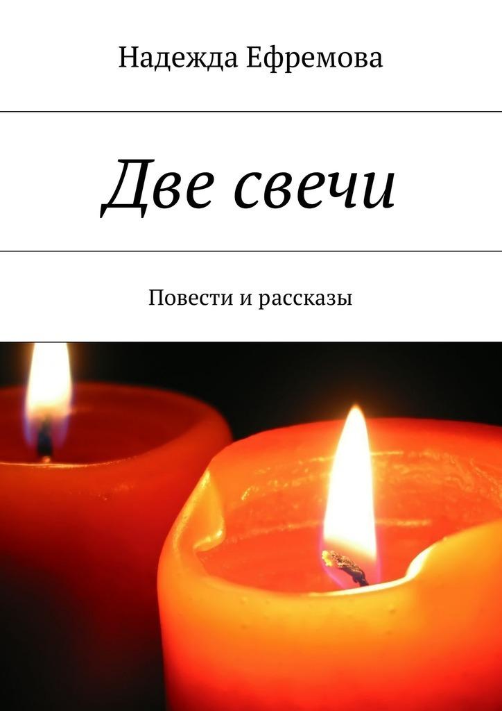 Надежда Ефремова Две свечи