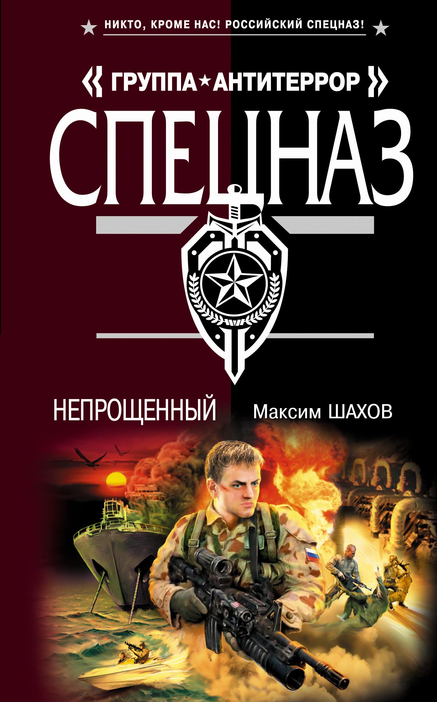 Максим Шахо Непрощенный