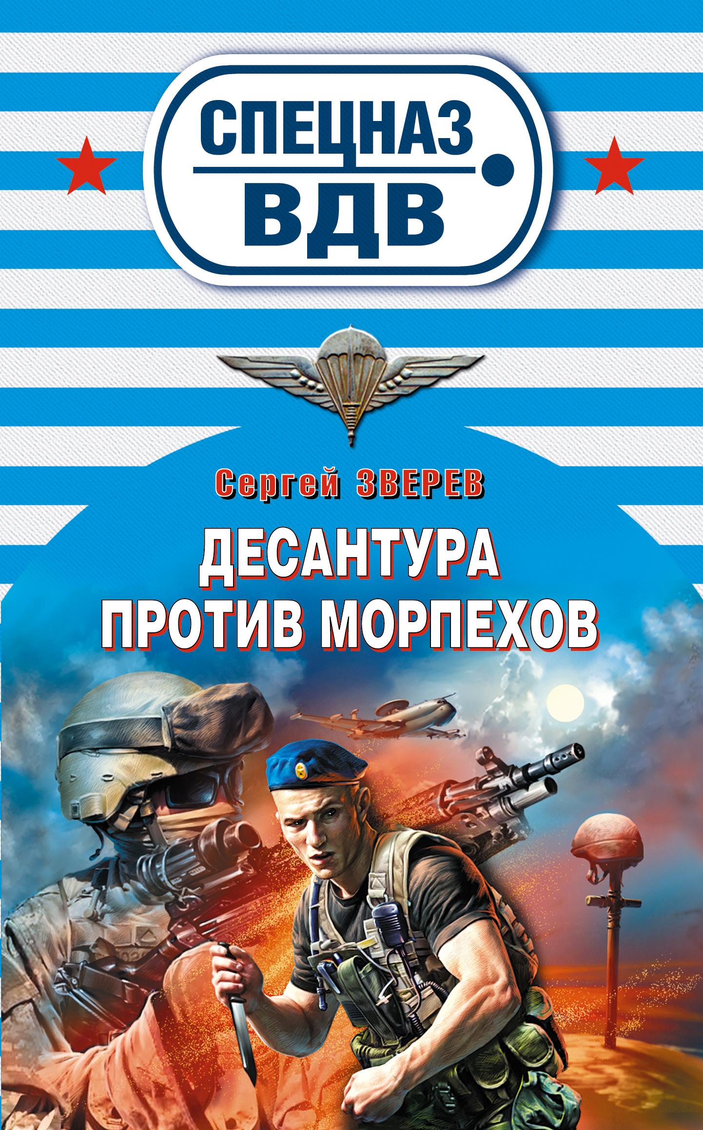 Сергей Зверев Десантура против морпехов идет розыск