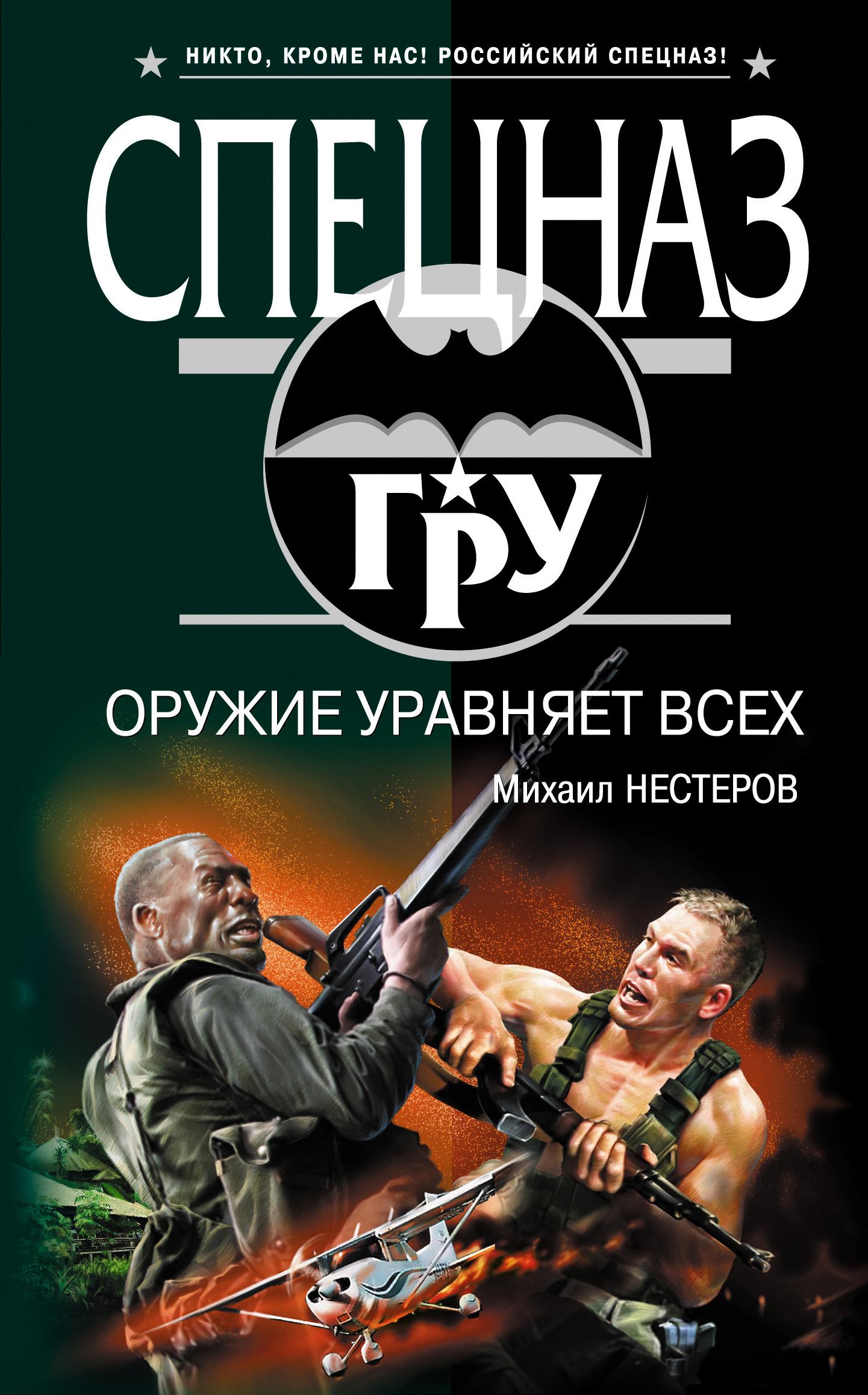 Михаил Нестеров Оружие уравняет всех