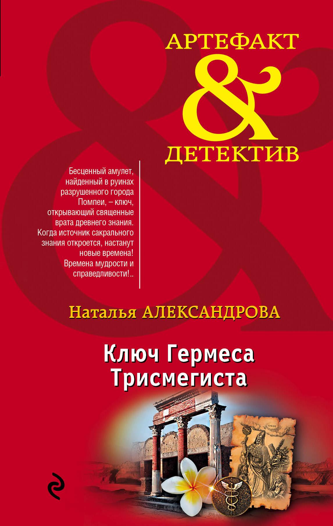 Наталья Александрова Ключ Гермеса Трисмегиста