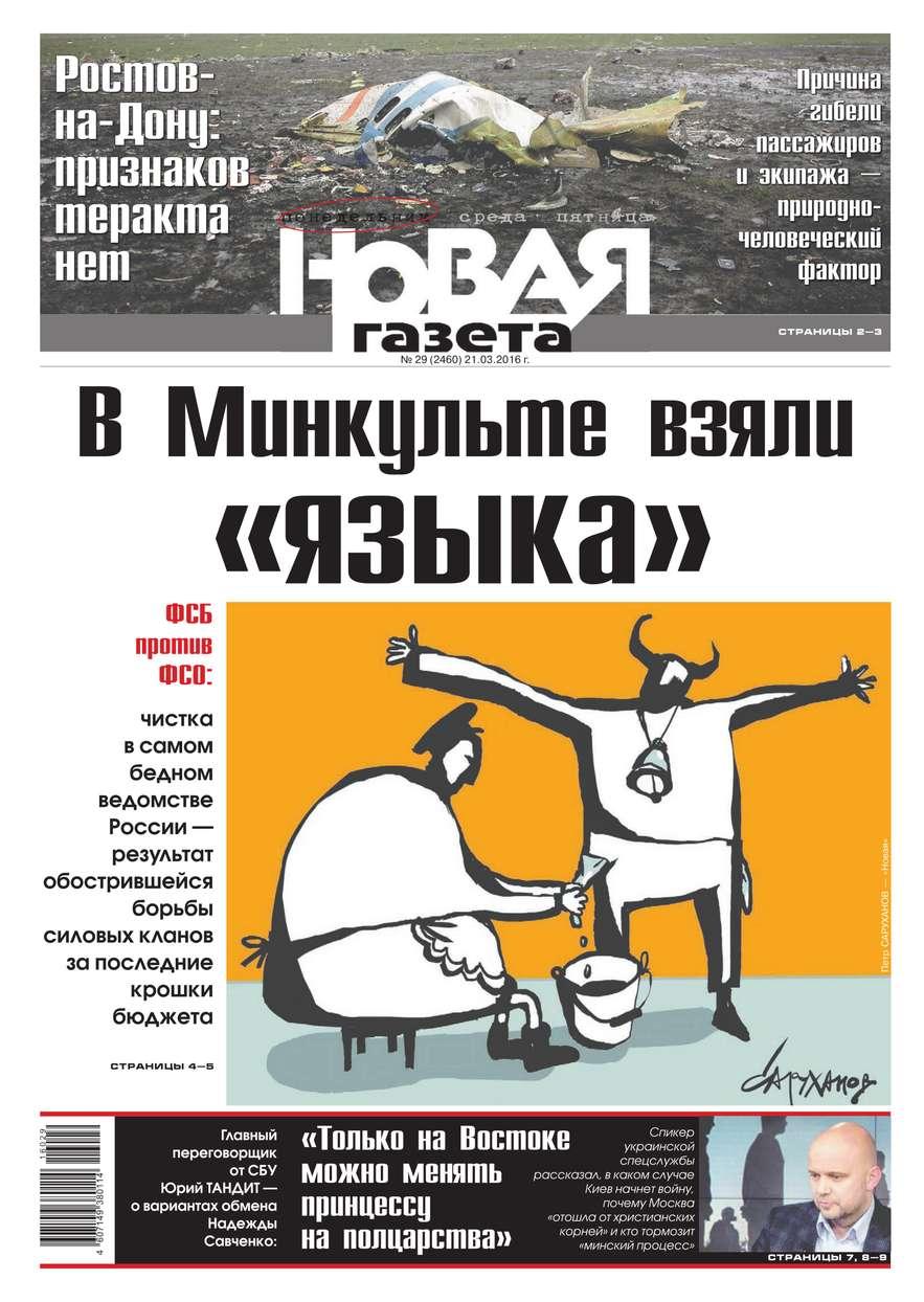 Редакция газеты Новая Газета Новая газета 29-2016