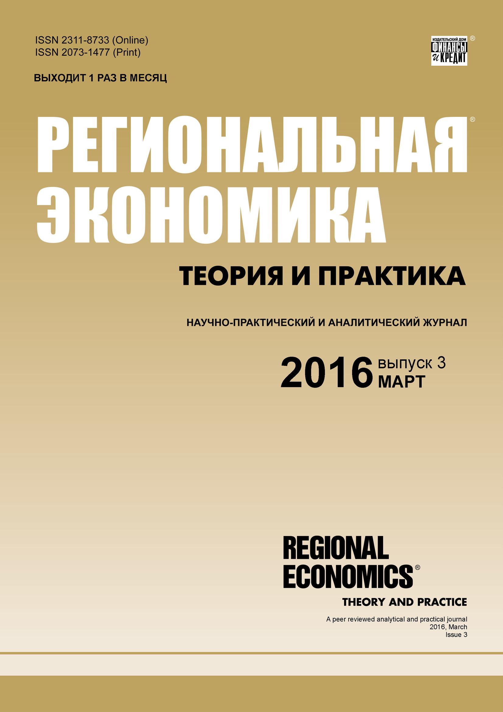 Отсутствует Региональная экономика: теория и практика № 3 (426) 2016