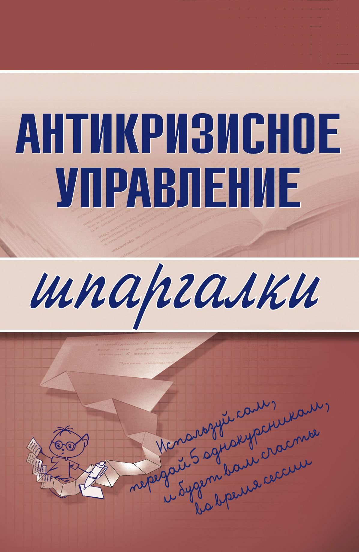 Олеся Бирюкова Антикризисное управление