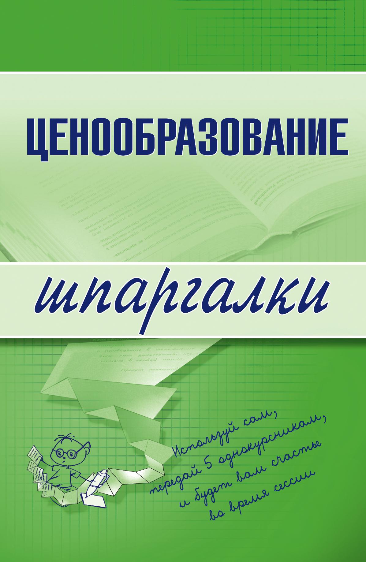 А. С. Якорева Ценообразование