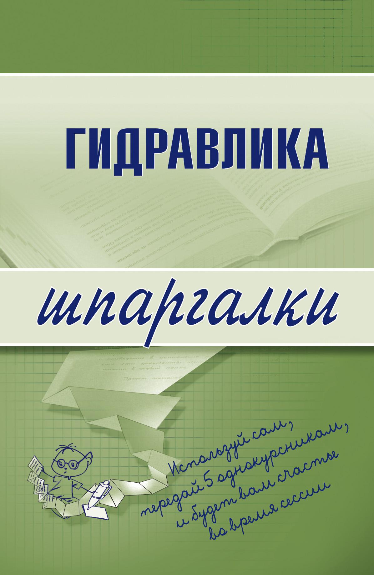 Отсутствует Гидравлика гидравлика учебник