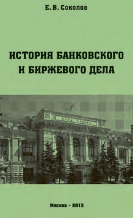 Евгений Соколов История банковского и биржевого дела в соколов реформация в англии
