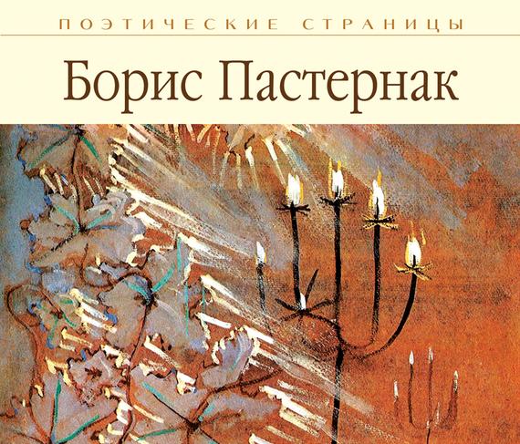 цена Борис Пастернак Стихи онлайн в 2017 году