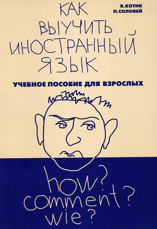 Белла Котик Как выучить иностранный язык?