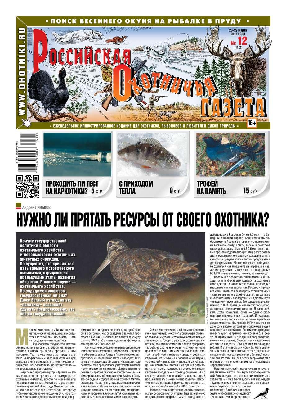 Редакция газеты Российская Охотничья Газета Российская Охотничья Газета 12-2016