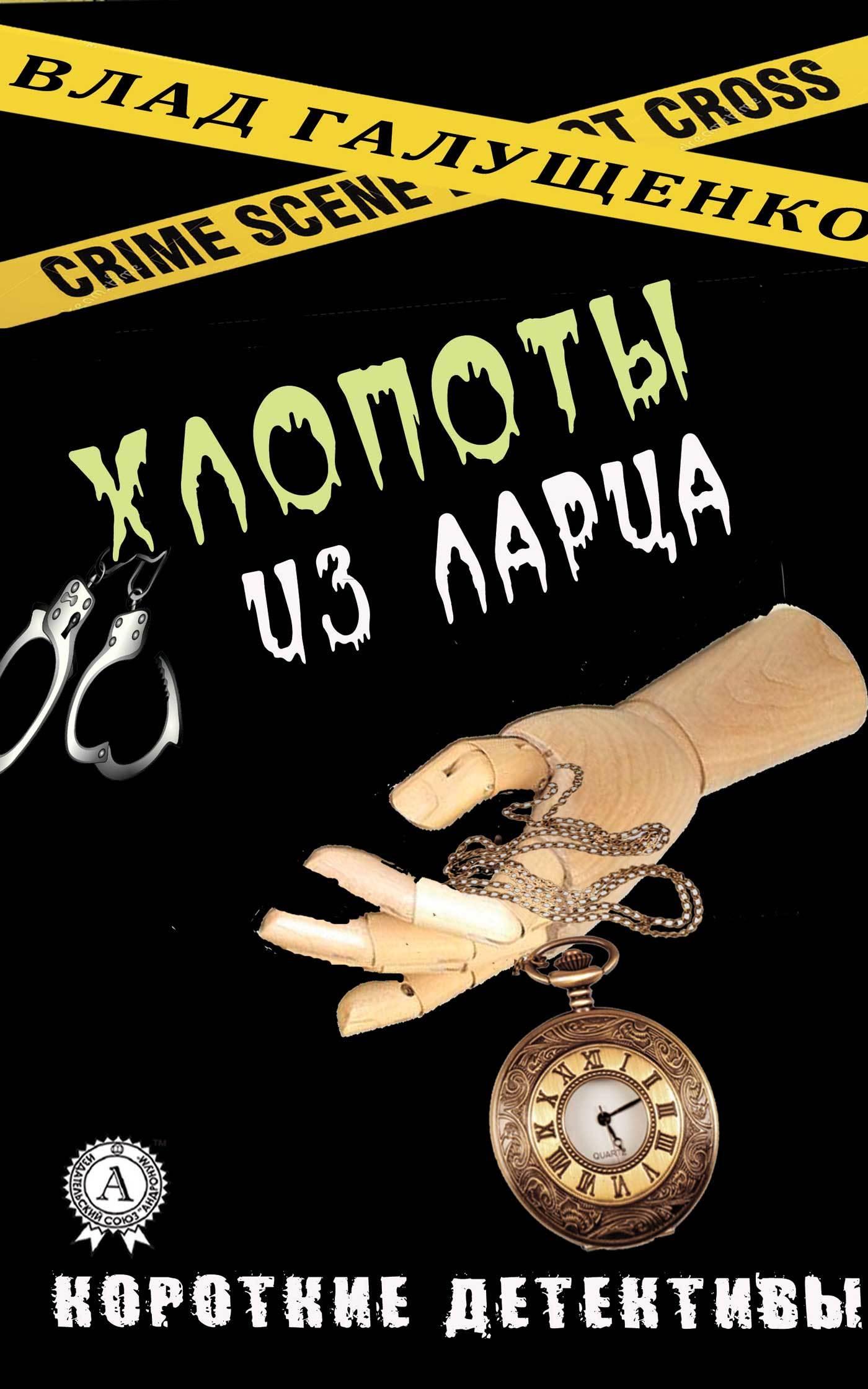 Влад Галущенко Хлопоты из ларца н свечин а чиж в введенский и др скрытые улики сборник исторических детективных рассказов