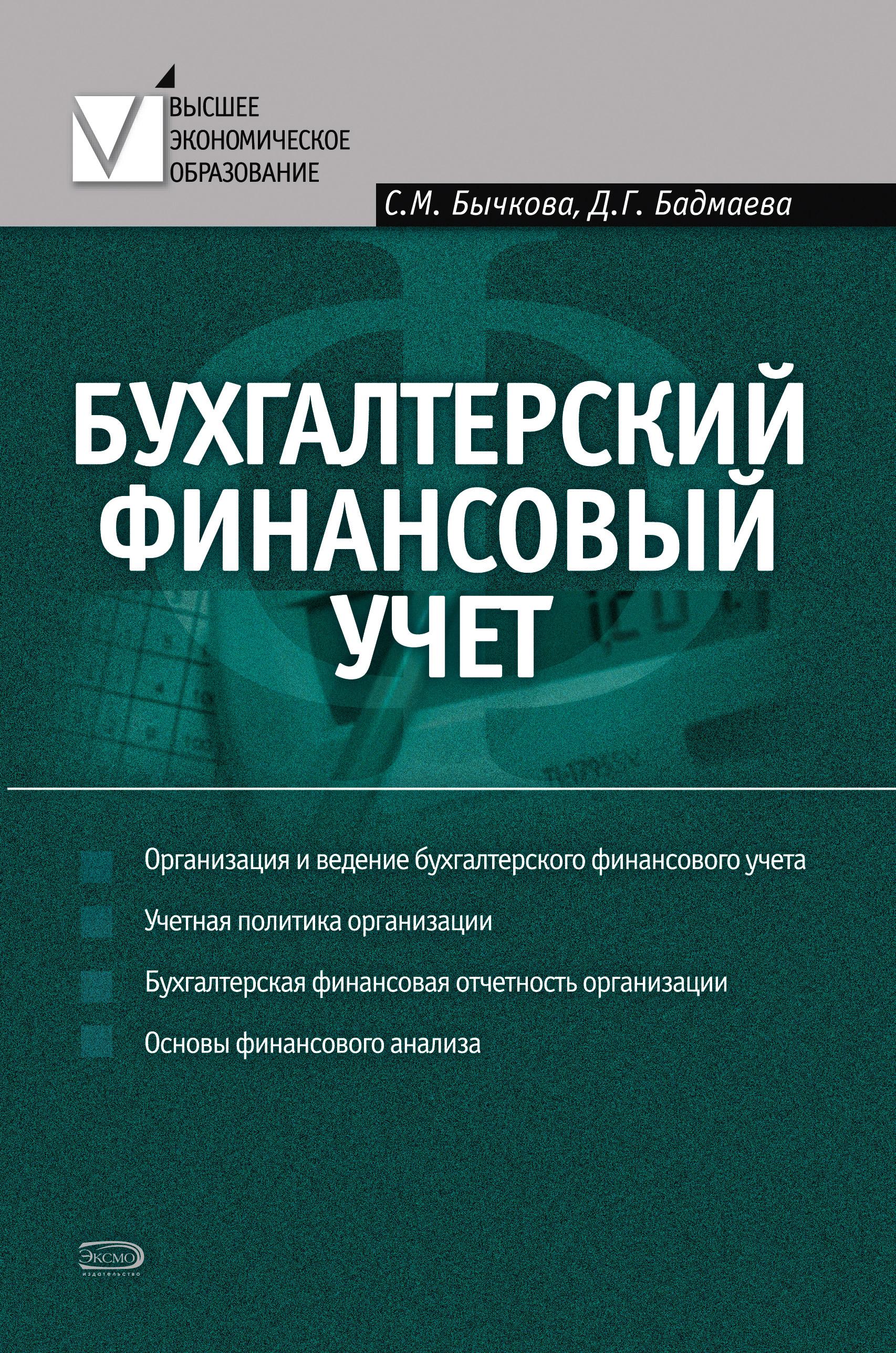 Книга для бухгалтеров религиозных организаций договор оказания бухгалтерских услуг ооо с ип