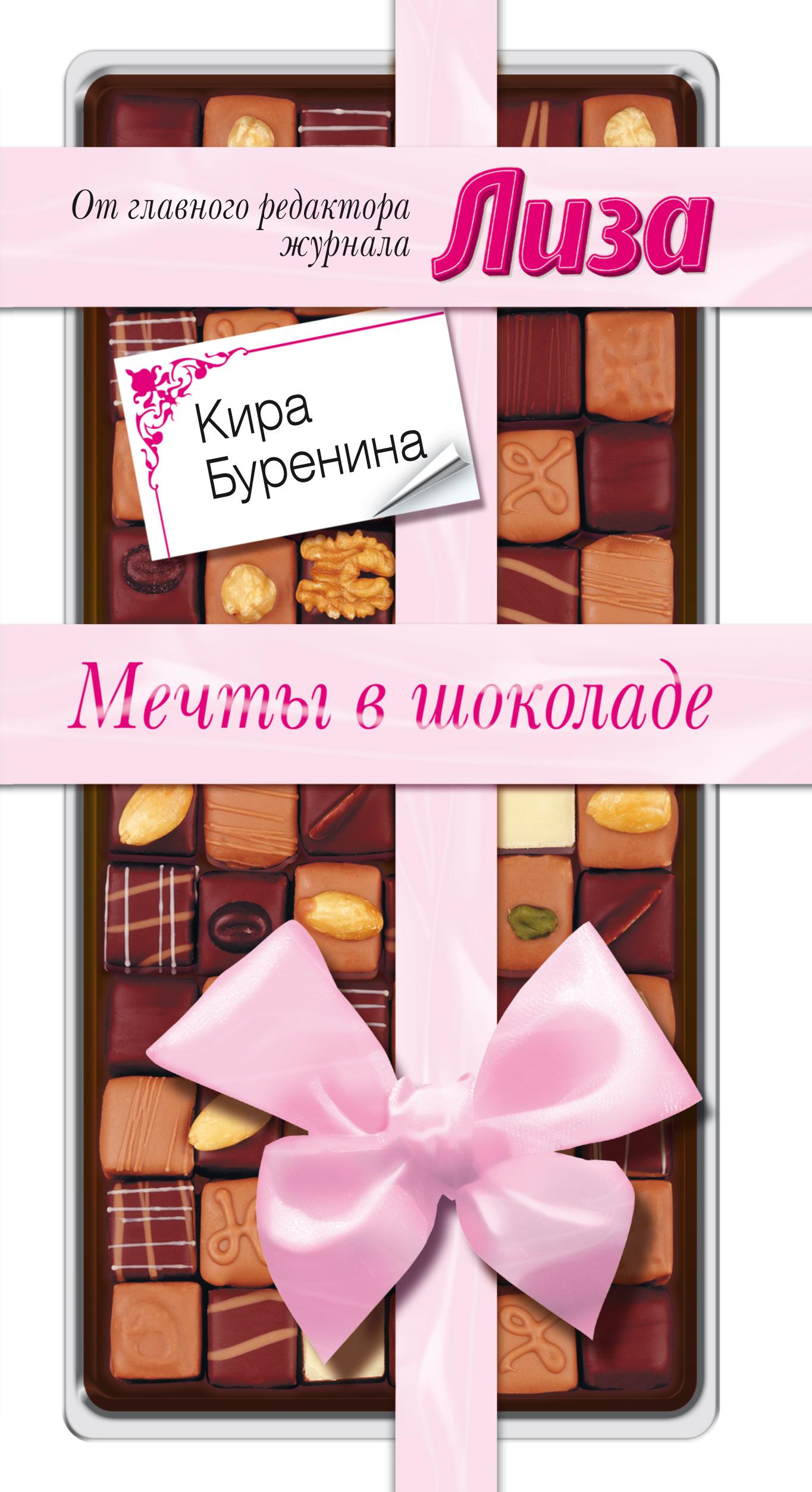 цена на Кира Буренина Мечты в шоколаде (сборник)