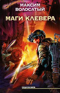 цена на Максим Волосатый Маги Клевера