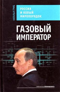 Наталья Гриб Газовый император. Россия и новый миропорядок