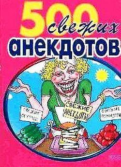 Сборник 500 самых свежих анекдотов сборник 500 кулинарных анекдотов для тех кто любит поесть