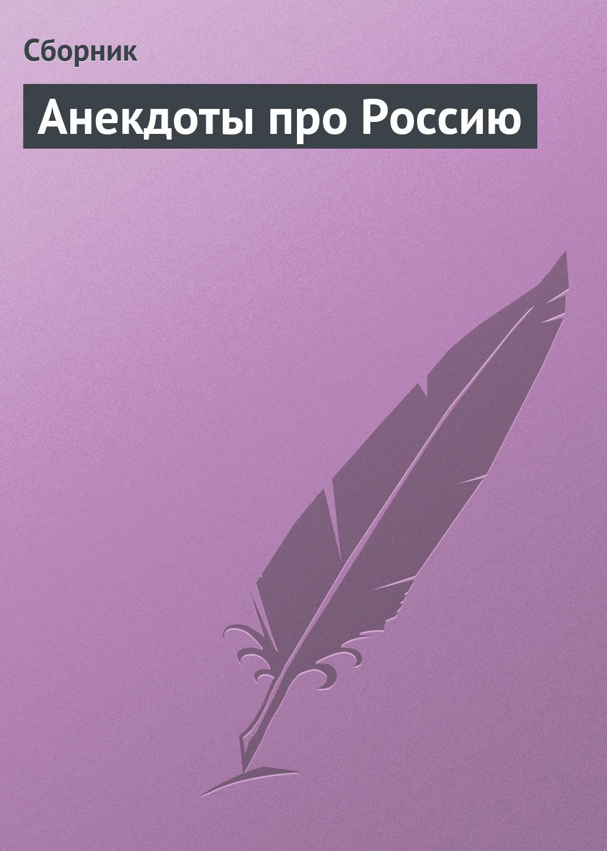 Сборник Анекдоты про Россию юрий берков весёлый попугай анекдоты на все случаи жизни