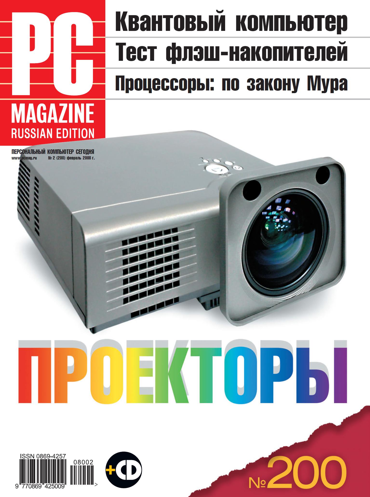 Журнал PC Magazine/RE №02/2008