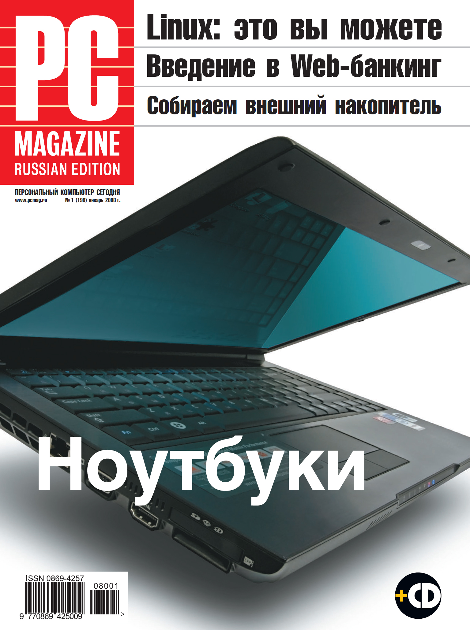 PC Magazine/RE Журнал PC Magazine/RE №01/2008 pc magazine re журнал pc magazine re 8 2011
