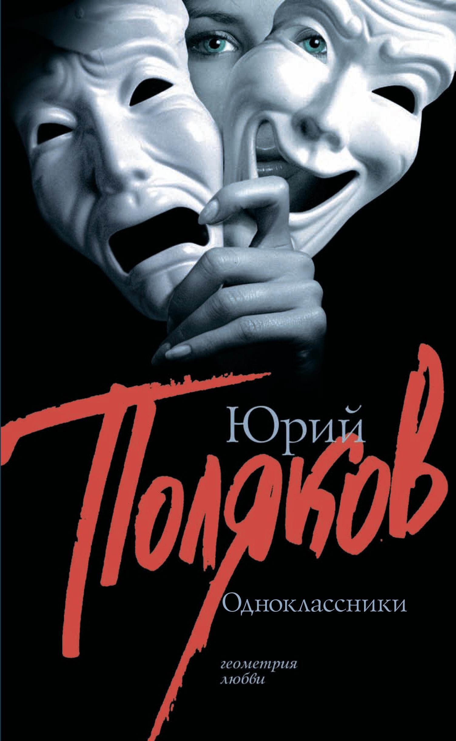Юрий Поляков Одноклассники (сборник)