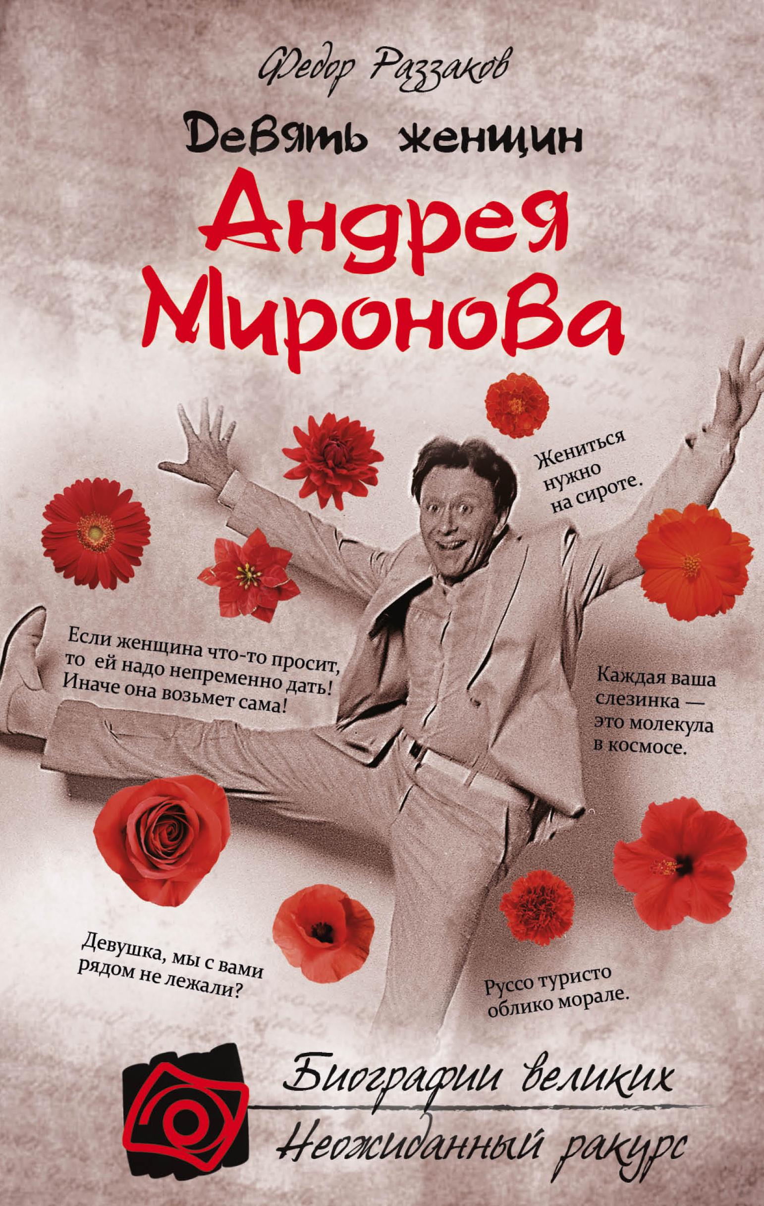 Федор Раззаков Девять женщин Андрея Миронова
