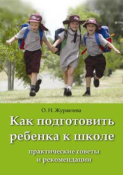 Как подготовить ребенка к школе ( О. Н. Журавлева  )