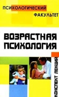 О. О. Петрова Конспект лекций по возрастной психологии