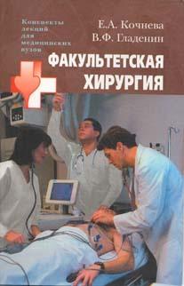 В. Ф. Гладенин Факультетская хирургия: конспект лекций