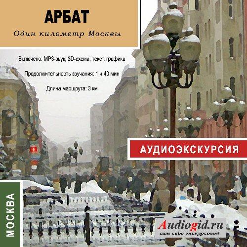 Екатерина Усова Арбат арбат