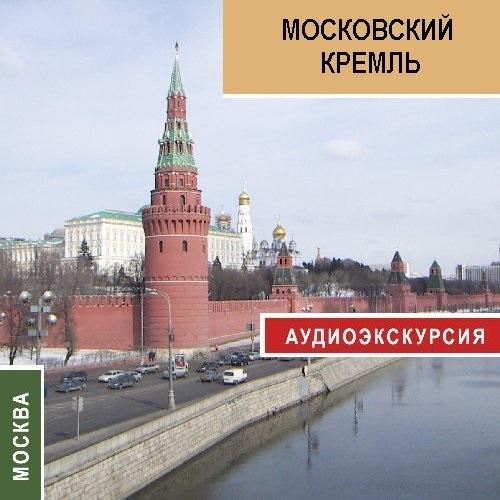цена на Екатерина Усова Московский кремль