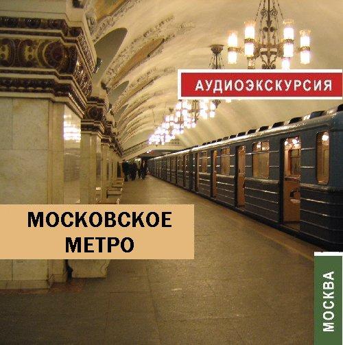 Д. Аксенов Московское метро московское метро