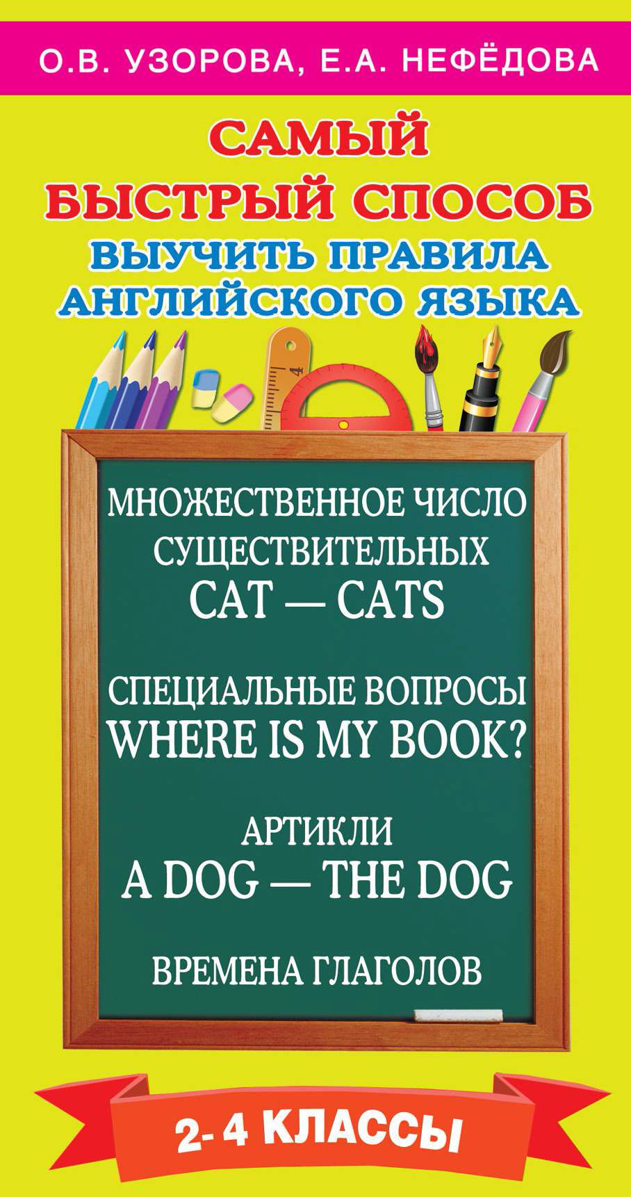 О. В. Узорова Самый быстрый способ выучить правила английского языка. 2-4 классы эксмо полный курс английского языка для начальной школы