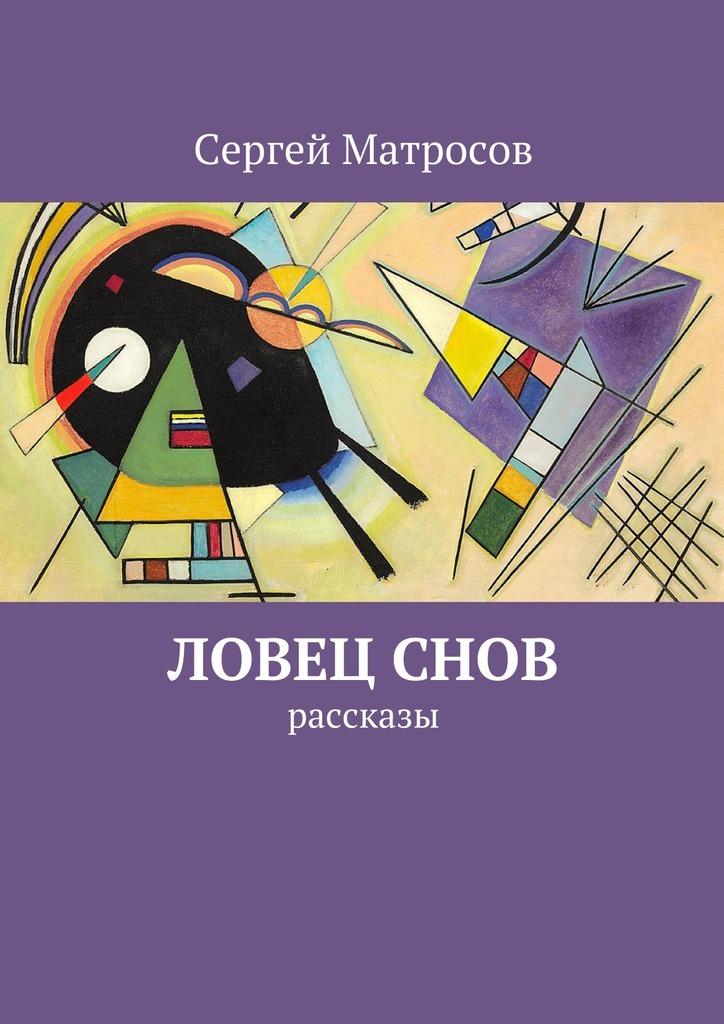 Сергей Матросов Ловецснов сергей сезин река снов кольцо зеркал