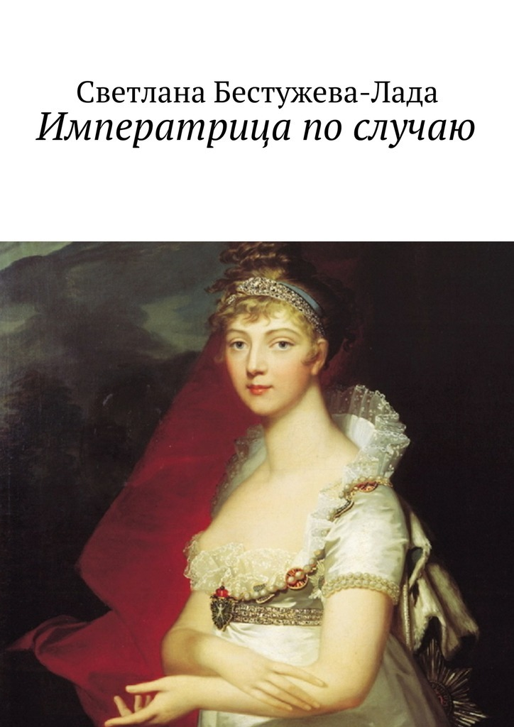 Светлана Игоревна Бестужева-Лада Императрица послучаю светлана игоревна бестужева лада жизнь после смерти