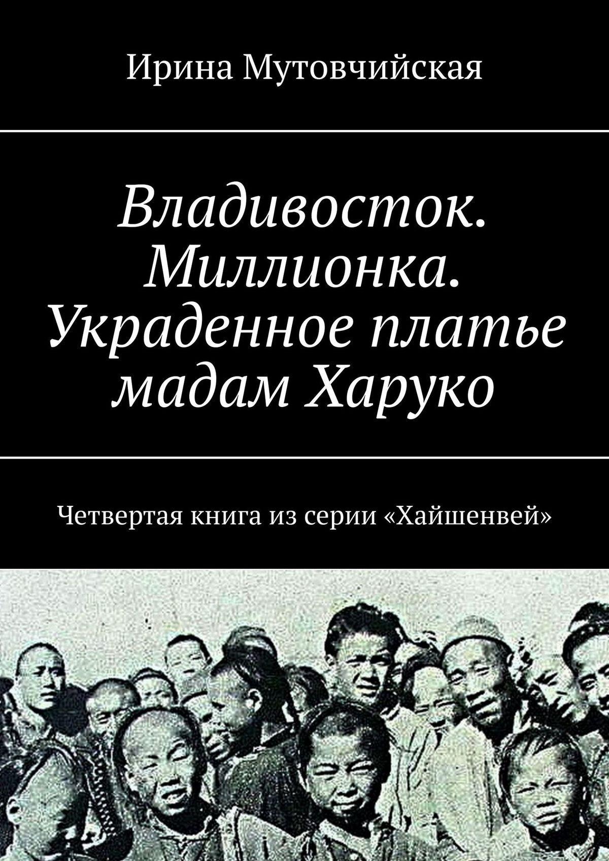 Ирина Мутовчийская Миллионка. Си. Четвертая книга из серии «Хайшенвей»