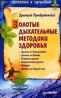 ДмитрийПреображенский Золотые дыхательные методики здоровья бутейко к дыхание для вашего здоровья